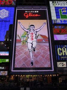 This is in honor of Japanese Physical Education Day which is next Monday. (Three day weekend! Whoo-hoo!) Via Wikimedia Commons (Fun fact from Wikipedia: One Glico Caramel was 15.4 kCal, or exactly the amount some people need to run 300 meters. Or, according to my studies, power 12 minutes of furious typing.)