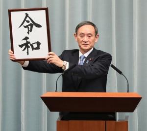 Suga holds a beautifully calligraphy of Reiwa