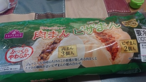 Japanese pork and pizza steamed buns in the package